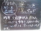 2010/5/8森下