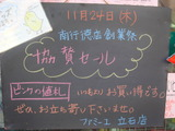 2011/11/24立石