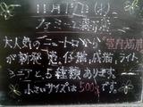 2010/11/17森下