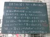 2012/8/3南行徳