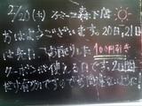 2010/02/20森下