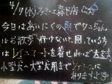 2010/4/7森下