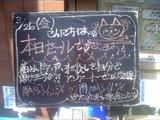 2010/03/26森下