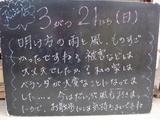 2010/3/21松江