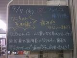 2010/09/07南行徳