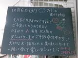 2011/12/6南行徳
