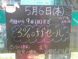 2010/5/6立石