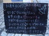 2010/12/8葛西