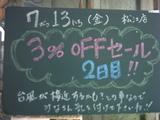 070713ペットフードのファミーユ松江店
