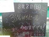2010/8/8立石