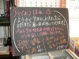 2012/9/5森下