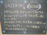 2011/8/21松江