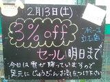 2010/02/13立石