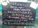 2010/02/20立石