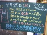 050925松江