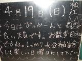 090419松江