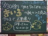 050930南行徳