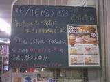 2010/10/15南行徳