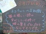 2012/8/17立石