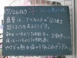 2011/7/26南行徳