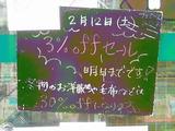 2011/2/12立石