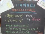 2011/11/19立石