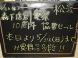 2011/5/26松江