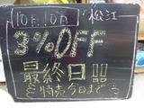 2010/10/10松江