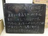 2010/12/27松江