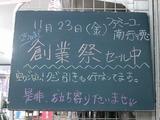 2012/11/23南行徳