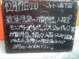 2010/12/19森下