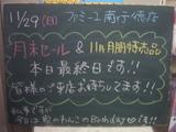 091129南行徳