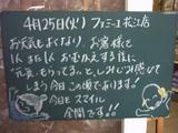 060425松江