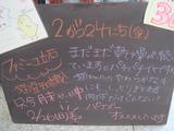2012/2/24立石