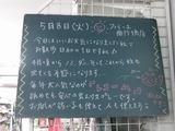 2012/5/8南行徳