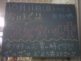 091011南行徳