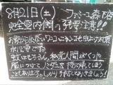 2010/8/21森下