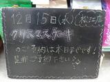 2010/12/15松江