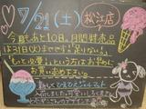 2012/07/21松江