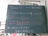 2011/12/20南行徳