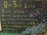 2012/8/3松江