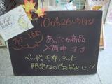 2011/10/26立石