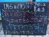 2011/1/6葛西