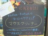 2011/10/08立石