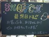 061210松江