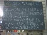 2010/8/18南行徳