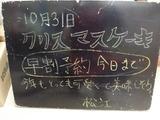 2010/10/31松江