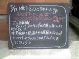 2011/5/13森下