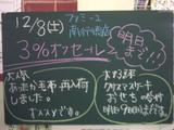 071208南行徳