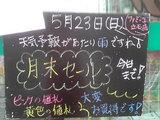 2010/5/23立石